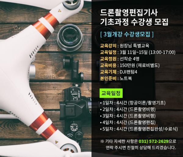 드론촬영편집  실무과정 [2019-3월 1기모집]